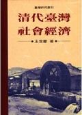 清代臺灣社會經濟