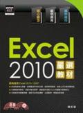 Excel 2010嚴選教材!