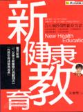 新健康教育:5大類84種養身方法