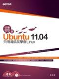 快樂輕鬆學Linux Ubuntu 11.04:只用滑鼠就學會Linux
