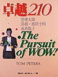卓越210:管理大師湯姆.彼得士的成功點子
