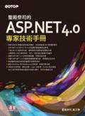 聖殿祭司的ASP.NET 4.0專家技術手冊