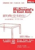 飲食全球化:跟著麥當勞-深入東亞街頭