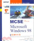 MCSE訓練手冊:Windows 98