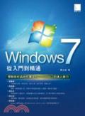Windows 7從入門到精通