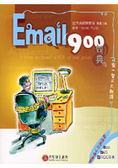 Email 900句典