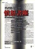 憤怒書塵:法蘭克福書展主席衛浩世回憶錄