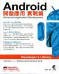 Android開發應用:實戰篇