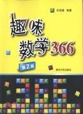 趣味數學366