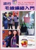 流行毛線編織入門:時髦實用編織入門