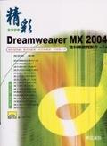 精彩Dreamweaver MX 2004資料庫網頁製作中文版