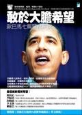 敢於大膽希望:歐巴馬七篇關鍵演說