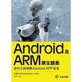 Android及ARM原生語言:逆向工程破解Android APP安全