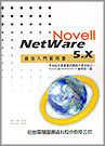 Novell NetWare 5.X最佳入門實用書