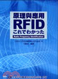 RFID原理與應用