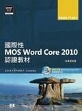 國際性MOS Word Core 2010認證教材EXAM 77-881