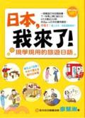 日本-我來了!:現學現用的旅遊日語