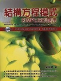 結構方程模式:Simplis的應用:the application of simplis