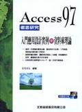 Access 97徹底研究:入門應用設計實例與資料庫理論