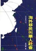 海外移民與華人社會