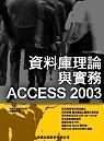 資料庫理論與實務Access 2003