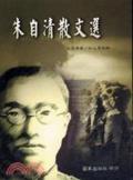 朱自清散文選
