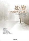 影響中國散文100