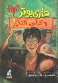 Hari Butor Wa Ka's An-nar / Harry Potter and the Goblet of Fire