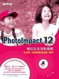 PhotoImpact 12楊比比生活影像館