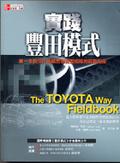 實踐豐田模式:第一本教你打造精實學習型組織的實戰指南