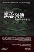 黑客列傳:電腦革命俠客誌:25週年紀念版