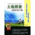 土地開發實務作業手冊:一本專為土地開發從業人員所寫的專業工具書