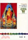 藏傳佛教的活佛轉世