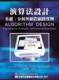 演算法設計:基礎、分析與網際網路實例