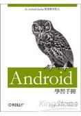 Android學習手冊:為Android Market開發應用程式