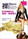 裸:脫衣舞孃眼中的金錢丶性與權力