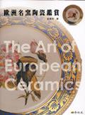 歐洲名窯陶瓷鑑賞