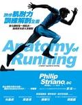 跑步肌耐力訓練解剖全書:強化腿部每一塊肌肉-跑得更快更久更輕鬆