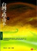 台灣文學讀本一vol. 1
