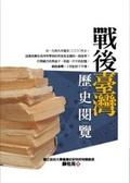 戰後臺灣歷史閱覽