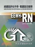 綠建築評估手冊1:舊建築改善類