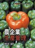 農企業生產管理