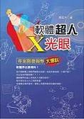 軟體超人X光眼:專案開發揭弊大爆料