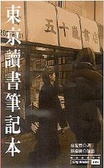 東京讀書筆記本·新宿街頭照相簿