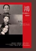 鴻:三代中國女人的故事:three daughters of China