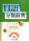 日語分類辭典