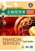金融服務業個案集