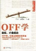 OFF学