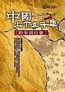 中國上下五千年:戰爭與社會