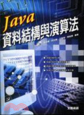 Java資料結構與演算法